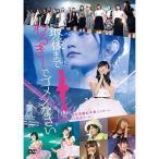 DVD/NMB48/NMB48 渡辺美優紀卒業コンサート in ワール
