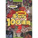 DVD/趣味教養/吉本新喜劇 ギャグ100連発 2(野望編)-スペシャル版-