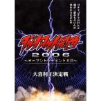 DVD/バラエティ/ダイナマイト関西2006 〜オープントー