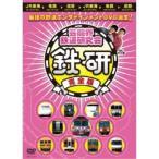 DVD/趣味教養/芸能界鉄道研究会 鉄研 完全版