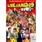 Yahoo!サプライズwebDVD/趣味教養/YOSHIMOTO Presents LIVE STAND 09 〜ネタ祭り〜 史上最大のお笑い夏フェス ベストセレクション