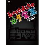 DVD/バラエティ/凸baseデコベース baseよしもと ネタ全集 2010