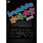 DVD/バラエティ/凹baseボコベース baseよしもと 水泳大会 2010