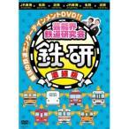DVD/趣味教養/芸能界鉄道研究会 鉄研 濃縮版