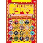 DVD/バラエティ/凸baseデコベース baseよしもと ネタ全集 2011