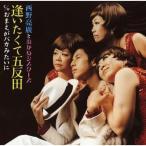 CD/西野亮廣とおかめシスターズ/逢いたくて五反田 (CD+DVD)
