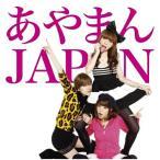 CD/あやまんJAPAN/ぽいぽいぽいぽぽいぽいぽぴー (CD+DVD)画像
