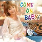 CD/GO☆TO(フットボールアワー後藤)/COME ON BABY!