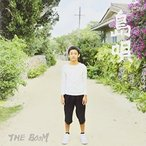 CD/THE BOOM/島唄