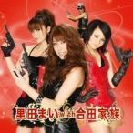 CD/里田まい with 合田家族/里田まい with 合田家族 (CD+DVD(プロモーションビデオ+LIVE映像収録)) (初回盤B)