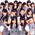 CD/NMB48/絶滅黒髪少女 (DVD付(「僕が負けた夏」ミュージックビデオ他収録)) (Type-A)