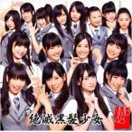 CD/NMB48/絶滅黒髪少女 (DVD付(「待ってました、新学期」ミュージックビデオ他収録)) (Type-B)