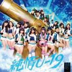 CD/NMB48/純情U-19 (CD+DVD(「努力の雫」ミュージックビデオ他収録)) (Type-A)
