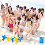CD/NMB48/ナギイチ (DVD付(「最後のカタルシス/白組」ミュージックビデオ収録)) (Type-A)