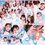 CD/NMB48/らしくない (DVD付) (Type-C)