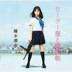 CD/橋本環奈/セーラー服と機関銃 (CD+DVD) (Type-A)