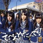 CD/NMB48/てっぺんとったんで! (DVD付(『てっぺんとったんで!完全版』他収録)) (Type-B)