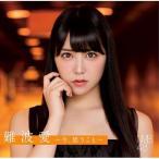 CD/NMB48/難波愛〜今、思うこと〜 (通常盤)