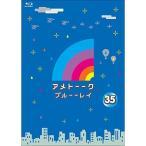 BD/趣味教養/アメトーーク ブルーーレイ 35(Blu-ray)