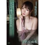 ★ DVD / 趣味教養 / 若原麻希と行くぶらり湯けむり温泉旅