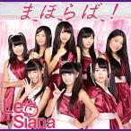 CD/Le Siana/まほらば! (通常盤)