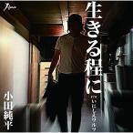 CD/小田純平/生きる程に C/W いにしえワルツ