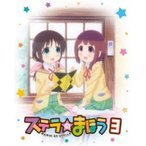 DVD/TVアニメ/ステラのまほう 第3巻