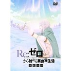★DVD/OVA/Re:ゼロから始める異世界生活 氷結の絆