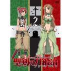 DVD/TVアニメ/聖剣の刀鍛冶 Vol.2
