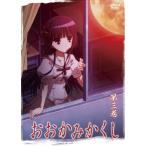 DVD/TVアニメ/おおかみかくし 第三巻