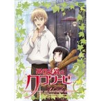 DVD/TVアニメ/異国迷路のクロワーゼ The Animation 第2巻
