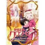 DVD/TVアニメ/異国迷路のクロワーゼ The Animation 第3巻
