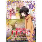 DVD/TVアニメ/異国迷路のクロワーゼ The Animation 第4巻