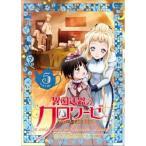 DVD/TVアニメ/異国迷路のクロワーゼ The Animation 第5巻