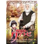 DVD/TVアニメ/異国迷路のクロワーゼ The Animation 第6巻