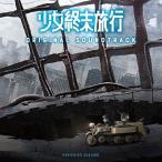 ★CD/末廣健一郎/TVアニメ『少女終末旅行』オリジナル・サウンドトラック