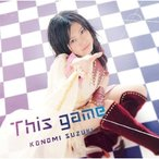 CD/鈴木このみ/This game (通常盤)