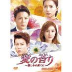 DVD/海外TVドラマ/愛の香り?憎しみの果てに? DVD-BOX II