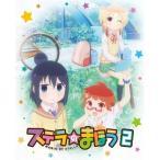 BD/TVアニメ/ステラのまほう 第2巻(Blu-ray)