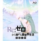 ★BD/OVA/Re:ゼロから始める異世界生活 氷結の絆(Blu-ray) (通常版)
