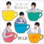 ★CD/M!LK/コーヒーが飲めません