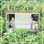 CD/さくらしめじ/ひだりむね (きつねばん)
