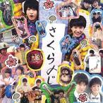 ☆CD/さくらしめじ/さくら〆じ (CD+DVD) (初回限定盤)