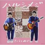 CD/さくらしめじ/ハルシメジ (CD+DVD)