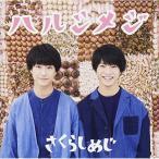 CD/さくらしめじ/ハルシメジ