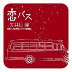 CD/矢井田瞳&恋バスBAND with 小田和正/恋バス