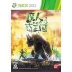 中古XBOX360ソフト 魔人と失われた王国
