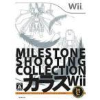 中古Wiiソフト カラスWii マイルストーンシューティングコレクション