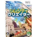 中古Wiiソフト シムシティ クリエイター