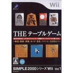 中古Wiiソフト SIMPLE2000シリーズWii Vol.1 THE テーブルゲーム -麻雀・囲碁・将棋・カード・花札・リバーシ・